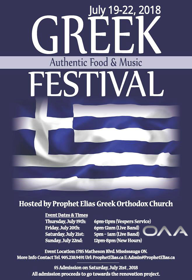 Welcome To Toronto's Favourite Greek Band / OrchestraWelcome To