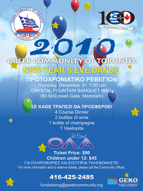 Ola Band performing Greek music in toronto for the Greek community of toronto New Year's Eve dance